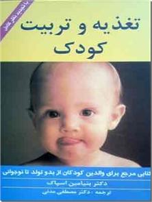 کتاب تغذیه و تربیت کودک - کتابی مرجع برای والدین کودکان از بدو تولد تا نوجوانی - خرید کتاب از: www.ashja.com - کتابسرای اشجع