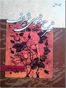 کتاب شرح مثنوی شریف - دوره سه جلدی - خرید کتاب از: www.ashja.com - کتابسرای اشجع