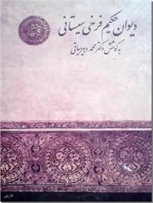 کتاب دیوان حکیم فرخی سیستانی - به کوشش دکتر محمد دبیرسیاقی - خرید کتاب از: www.ashja.com - کتابسرای اشجع