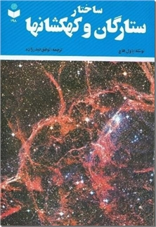 کتاب ساختار ستارگان و کهکشان ها - کیهان شناسی - خرید کتاب از: www.ashja.com - کتابسرای اشجع
