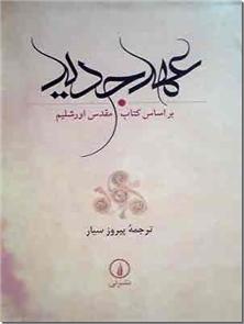 کتاب عهد جدید - بر اساس کتاب مقدس اورشلیم - خرید کتاب از: www.ashja.com - کتابسرای اشجع