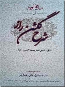 کتاب مفاتیح العجاز فی شرح گلشن راز - مقدمه، تصحیح و تعلیقات از دکتر محمد برزگر و عفت کرباسی - خرید کتاب از: www.ashja.com - کتابسرای اشجع