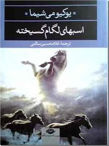 کتاب اسب های لگام گسیخته - رمان - خرید کتاب از: www.ashja.com - کتابسرای اشجع