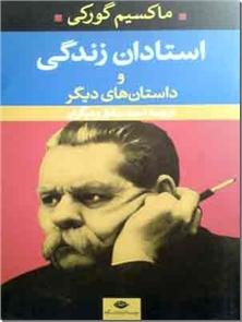 کتاب استادان زندگی و داستان های دیگر - داستان های کوتاه روسی - خرید کتاب از: www.ashja.com - کتابسرای اشجع