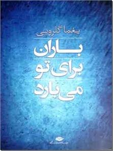 کتاب باران برای تو می بارد یغماگلرویی - مجموعه ترانه فارسی - خرید کتاب از: www.ashja.com - کتابسرای اشجع