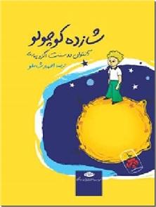 کتاب شازده کوچولو  س - رمان فرانسوی مصور - خرید کتاب از: www.ashja.com - کتابسرای اشجع