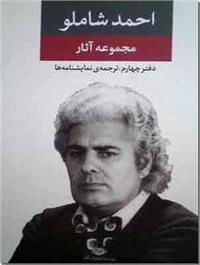 کتاب مجموعه آثار احمد شاملو - 4 - دفتر چهارم : ترجمه نمایشنامه ها - خرید کتاب از: www.ashja.com - کتابسرای اشجع