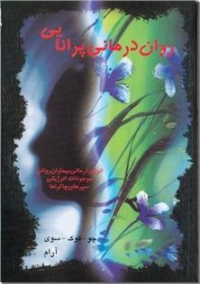 کتاب روان درمانی پرانایی - برداشتی نوین از درمان بیماریهای روانی - خرید کتاب از: www.ashja.com - کتابسرای اشجع