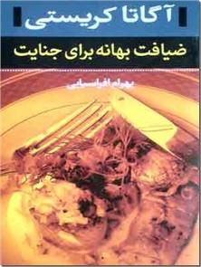 کتاب ضیافت بهانه برای جنایت - داستان های پلیسی انگلیسی - خرید کتاب از: www.ashja.com - کتابسرای اشجع