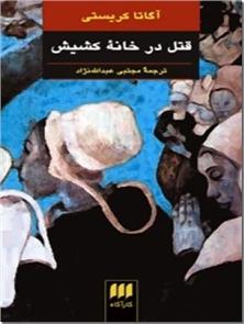 کتاب قتل در خانه کشیش - داستان های پلیسی انگلیسی - خرید کتاب از: www.ashja.com - کتابسرای اشجع