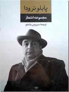 کتاب مجموعه اشعار پابلو نرودا - شعر معاصر جهان - خرید کتاب از: www.ashja.com - کتابسرای اشجع
