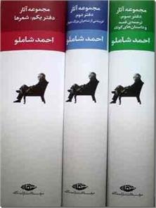 کتاب مجموعه آثار احمد شاملو - 4 جلدی - شعرها، قصه ها، داستان های کوتاه - خرید کتاب از: www.ashja.com - کتابسرای اشجع