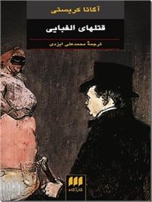 کتاب قتلهای الفبایی - داستان های پلیسی - خرید کتاب از: www.ashja.com - کتابسرای اشجع