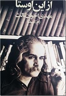 کتاب از این اوستا - اخوان - اشعار اخوان ثالث - خرید کتاب از: www.ashja.com - کتابسرای اشجع