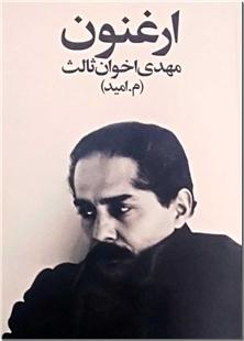 کتاب ارغنون - اخوان - اشعار اخوان ثالث - خرید کتاب از: www.ashja.com - کتابسرای اشجع