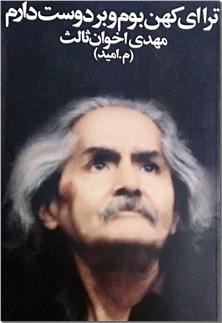 کتاب ترا ای کهن بوم و بر دوست دارم - اشعار اخوان ثالث - خرید کتاب از: www.ashja.com - کتابسرای اشجع