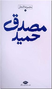 کتاب مجموعه اشعار حمید مصدق - باران - دفتر شعر مصدق - خرید کتاب از: www.ashja.com - کتابسرای اشجع