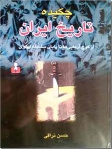 کتاب چکیده تاریخ ایران - از کوچ آریایی ها تا پایان سلسله پهلوی - خرید کتاب از: www.ashja.com - کتابسرای اشجع