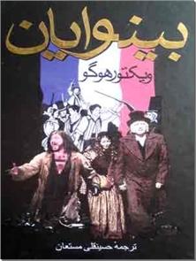 کتاب بینوایان - دوره دو جلدی - خرید کتاب از: www.ashja.com - کتابسرای اشجع