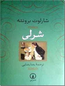 کتاب شرلی - رمان - رمانی تاریخی اجتماعی - خرید کتاب از: www.ashja.com - کتابسرای اشجع