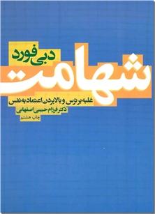 کتاب شهامت - دبی فورد - غلبه بر ترس و بالا بردن اعتماد به نفس - خرید کتاب از: www.ashja.com - کتابسرای اشجع