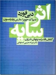 کتاب اثر سایه - کشف قدرت پنهان درون - خرید کتاب از: www.ashja.com - کتابسرای اشجع
