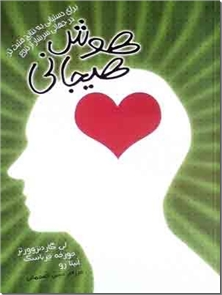 کتاب هوش هیجانی - برای دستیابی به نتایج مثبت تر در جهانی سرشار از تنوع - خرید کتاب از: www.ashja.com - کتابسرای اشجع