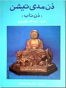 کتاب ذن مدی تیشن - ذن مدیتیشن - ذن ناب - خرید کتاب از: www.ashja.com - کتابسرای اشجع