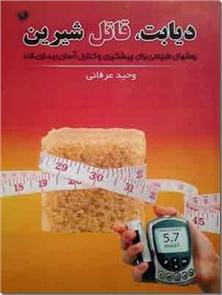 کتاب دیابت ، قاتل شیرین - روش های طبیعی برای پیشگیری و کنترل آسان بیماری قند - خرید کتاب از: www.ashja.com - کتابسرای اشجع