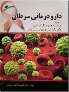 کتاب دارو درمانی سرطان - به همراه مدالیته های دیگر درمانی و تک نگار داروهای ضد سرطان - خرید کتاب از: www.ashja.com - کتابسرای اشجع