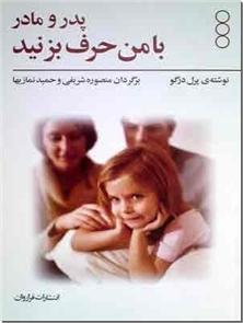 کتاب پدر و مادر با من حرف بزنید - مجوزهایی برای بچه ها - خرید کتاب از: www.ashja.com - کتابسرای اشجع