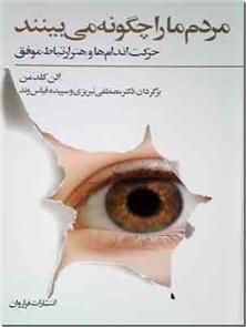 کتاب مردم ما را چگونه می بینند - زبان بدن - حرکت اندام ها و هنر ارتباط موفق - خرید کتاب از: www.ashja.com - کتابسرای اشجع