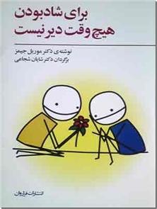 کتاب برای شاد بودن هیچ وقت دیر نیست - والد درون خود را از نو بسازیم - خرید کتاب از: www.ashja.com - کتابسرای اشجع