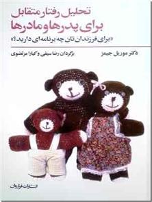 کتاب تحلیل رفتار متقابل برای پدرها و مادرها - برای فرزندانتان چه برنامه ای دارید - خرید کتاب از: www.ashja.com - کتابسرای اشجع