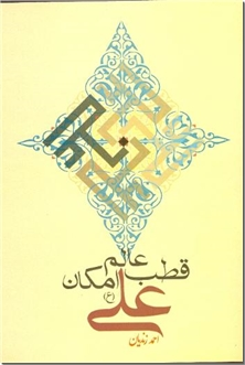 کتاب قطب عالم امکان، علی - ع -  - خرید کتاب از: www.ashja.com - کتابسرای اشجع
