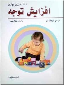 کتاب 101 بازی برای افزایش توجه - صد و یک بازی برای تقویت تمرکز، توجه، رشد ذهنی و هوش کودکان - خرید کتاب از: www.ashja.com - کتابسرای اشجع