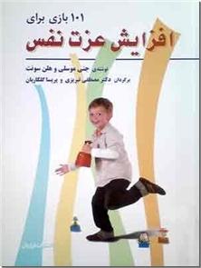 کتاب 101 بازی برای افزایش عزت نفس - بازی های آموزشی برای تقویت عزت نفس در کودکان - خرید کتاب از: www.ashja.com - کتابسرای اشجع