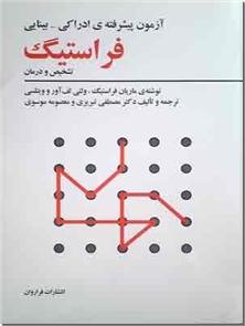 کتاب آزمون پیشرفته ادراکی - بینایی فراستیگ - تشخیص و درمان - خرید کتاب از: www.ashja.com - کتابسرای اشجع