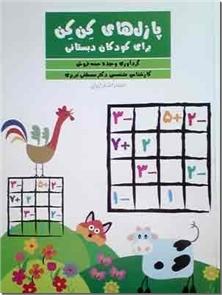 کتاب پازل های کن کن برای کودکان دبستانی - تمرینات مداد، کاغذی هدفمند - خرید کتاب از: www.ashja.com - کتابسرای اشجع
