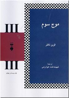 کتاب موج سوم - تافلر - تاریخ تحولات اجتماعی در قرن معاصر - خرید کتاب از: www.ashja.com - کتابسرای اشجع