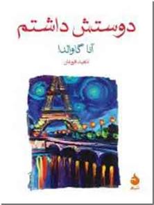 کتاب دوستش داشتم - جیبی - ادبیات داستانی - خرید کتاب از: www.ashja.com - کتابسرای اشجع