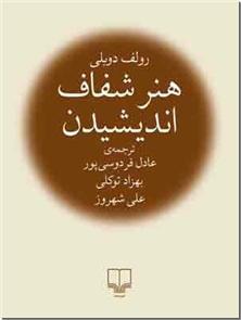 کتاب هنر شفاف اندیشیدن - روانشناسی موفقیت - خرید کتاب از: www.ashja.com - کتابسرای اشجع