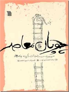 کتاب چوپان معاصر - مجموعه مناجات های بنده - خرید کتاب از: www.ashja.com - کتابسرای اشجع