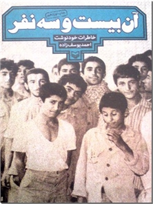 کتاب آن بیست و سه نفر - آن 23 نفر - خاطرات خودنوشت 23 نوجوان اسیر و ملاصالح قاری - خرید کتاب از: www.ashja.com - کتابسرای اشجع