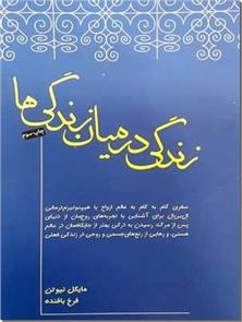 کتاب زندگی در میان زندگی ها - سفری گام به گام به عالم ارواح با هیپنوتیزم درمانی - خرید کتاب از: www.ashja.com - کتابسرای اشجع