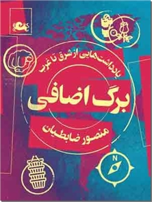 کتاب برگ اضافی - ضابطیان - یادداشت هایی از شرق تا غرب - خرید کتاب از: www.ashja.com - کتابسرای اشجع