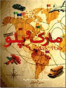 کتاب مارک و پلو - مجموعه ای از سفرنامه ها و عکس ها - خرید کتاب از: www.ashja.com - کتابسرای اشجع