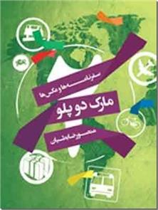 کتاب مارک دو پلو - سفرنامه ها و عکس های ضابطیان - خرید کتاب از: www.ashja.com - کتابسرای اشجع