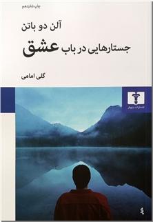 کتاب جستارهایی در باب عشق - در باب عاشق شدن یک راوی - خرید کتاب از: www.ashja.com - کتابسرای اشجع
