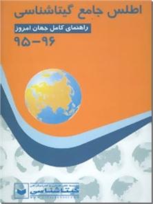 کتاب اطلس جامع گیتاشناسی - 9789643424770 - خرید کتاب از: www.ashja.com - کتابسرای اشجع
